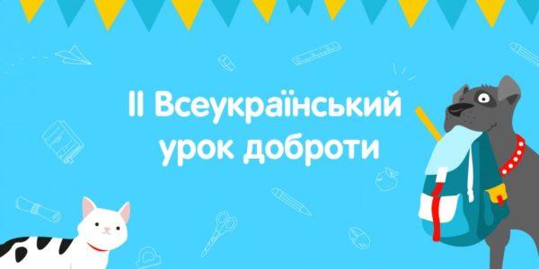SHkolam-proponuyut-provesty-II-Vseukrayinskyj-urok-dobroty-pro-gumanne-stavlennya-do-tvaryn